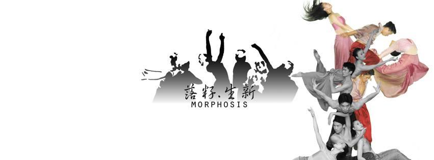 Morphosis 落籽。生新